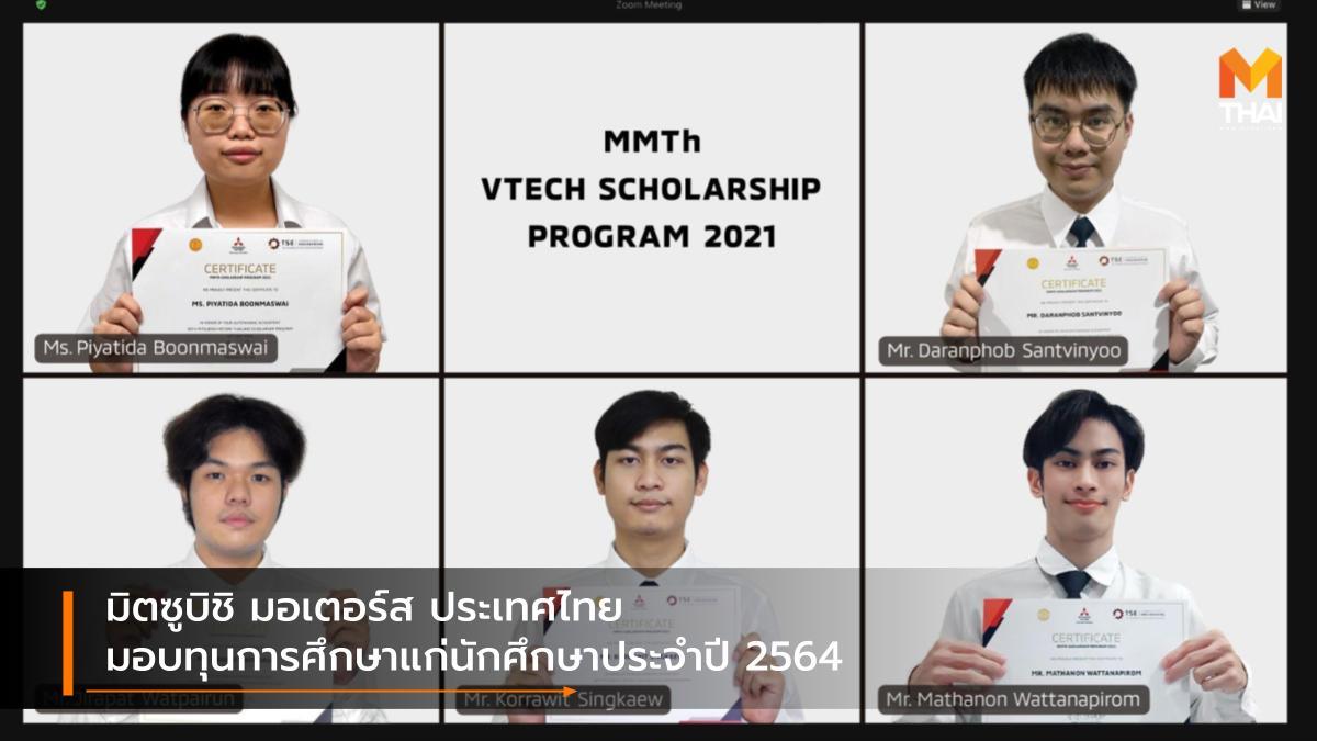 Mitsubishi พิธีมอบทุนการศึกษา มิตซูบิชิ มิตซูบิชิ มอเตอร์ส ประเทศไทย