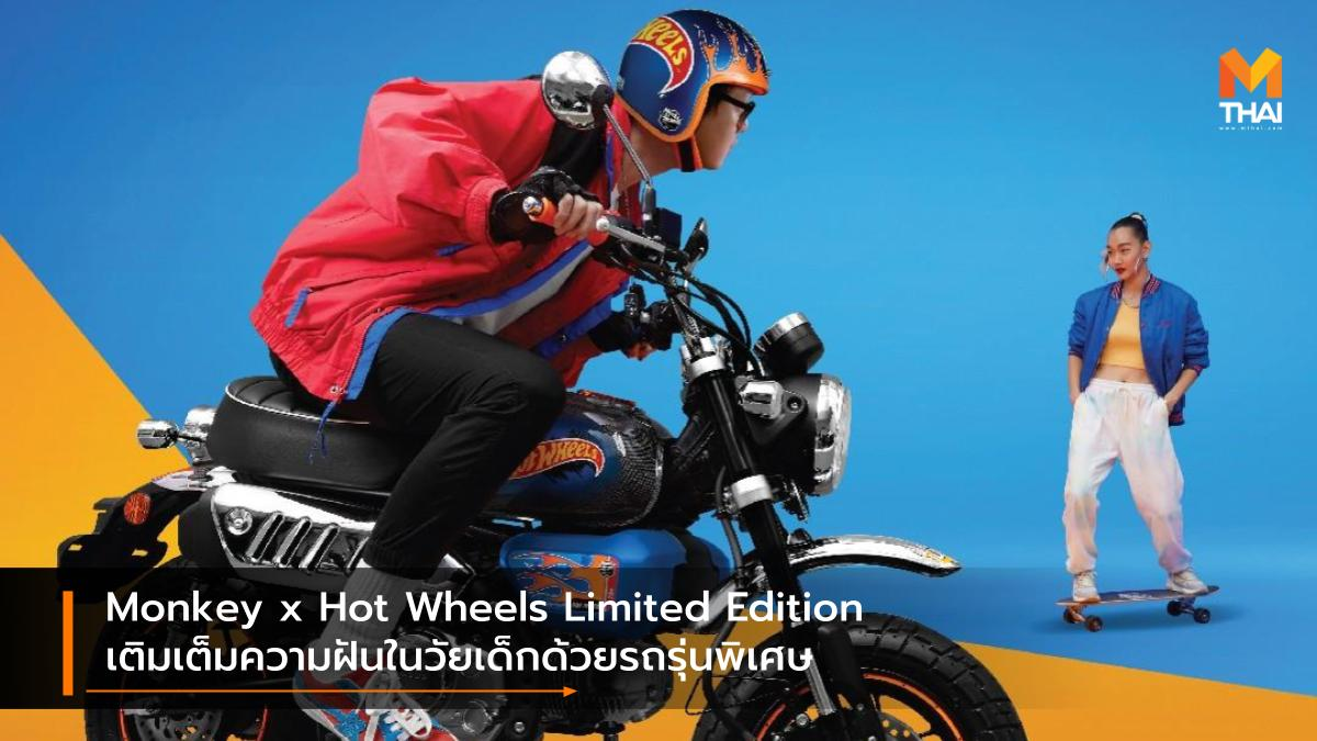 CUB House HONDA Honda Monkey HotWheels คับเฮ้าส์ รถจักรยานยนต์ฮอนด้า รถรุ่นพิเศษ ฮอนด้า มังกี้