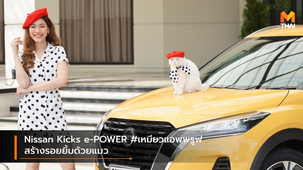 nissan Nissan Kicks e-POWER คนรักแมว คิกกี้ คุณมณี นินิว นิสสัน นิสสัน คิกส์ อี-พาวเวอร์ แมว