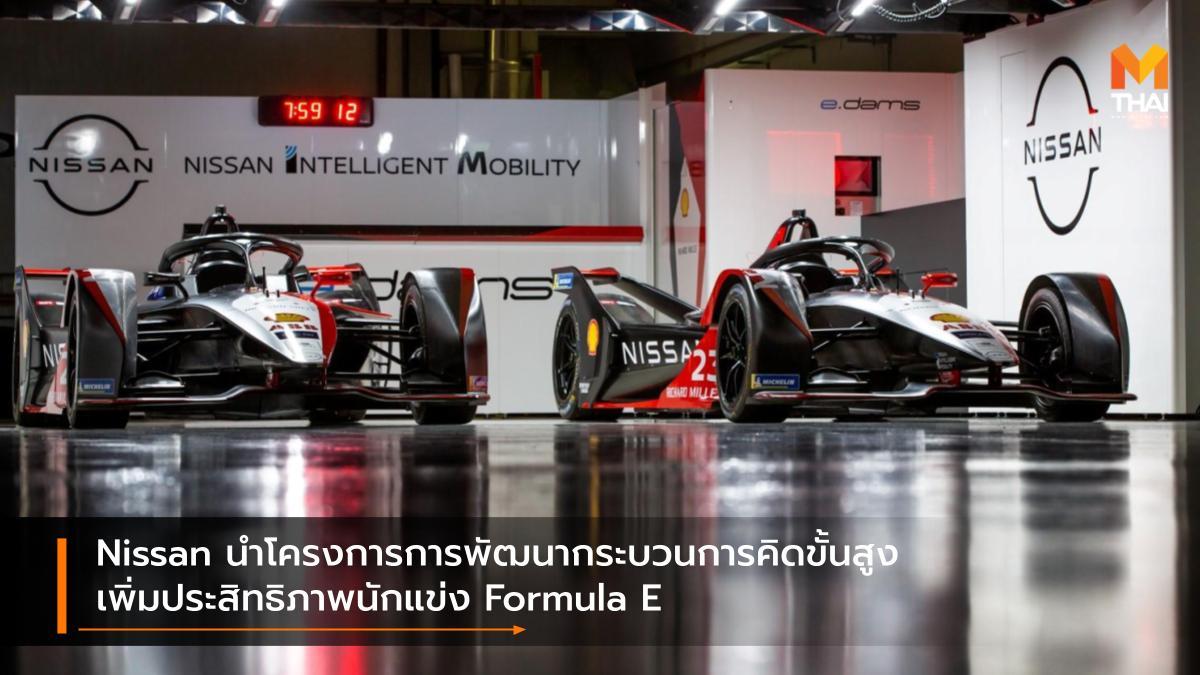 Formula E nissan นิสสัน ฟอร์มูล่า อี