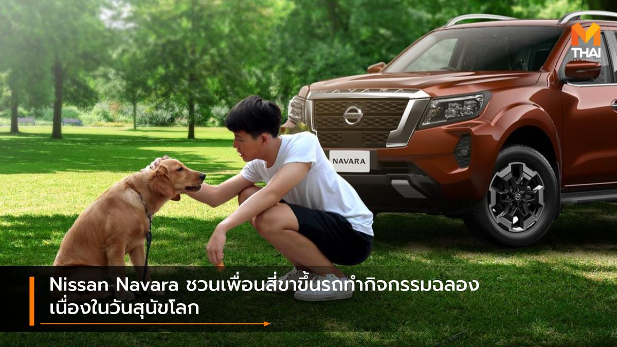 nissan Nissan Navara นิสสัน นิสสัน นาวารา วันสุนัขโลก สุนัข