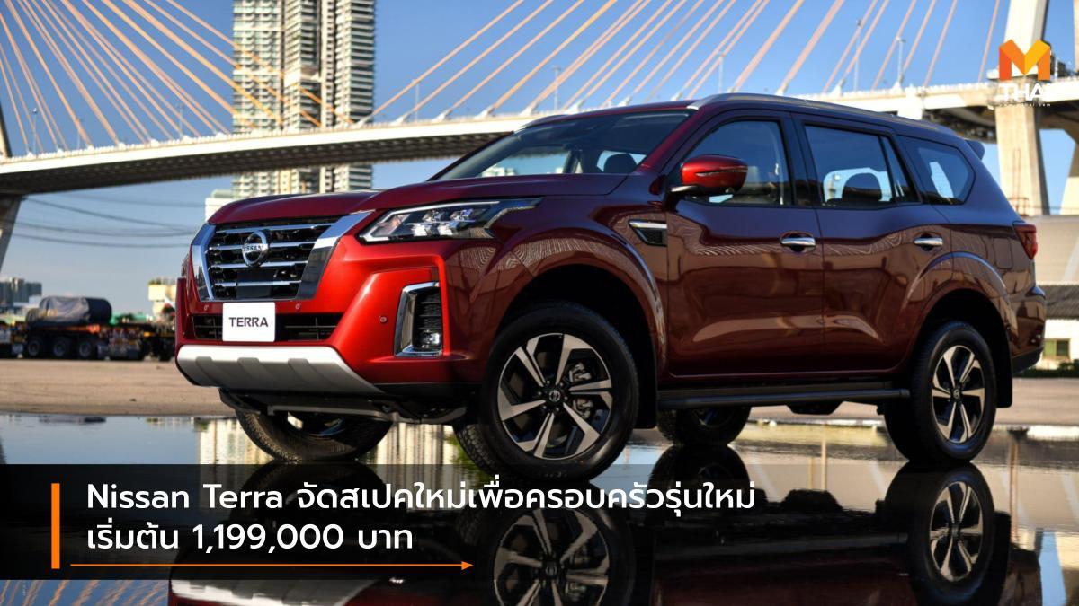 nissan Nissan Terra นิสสัน นิสสัน เทอร์ร่า ราคารถใหม่ รุ่นปรับโฉม