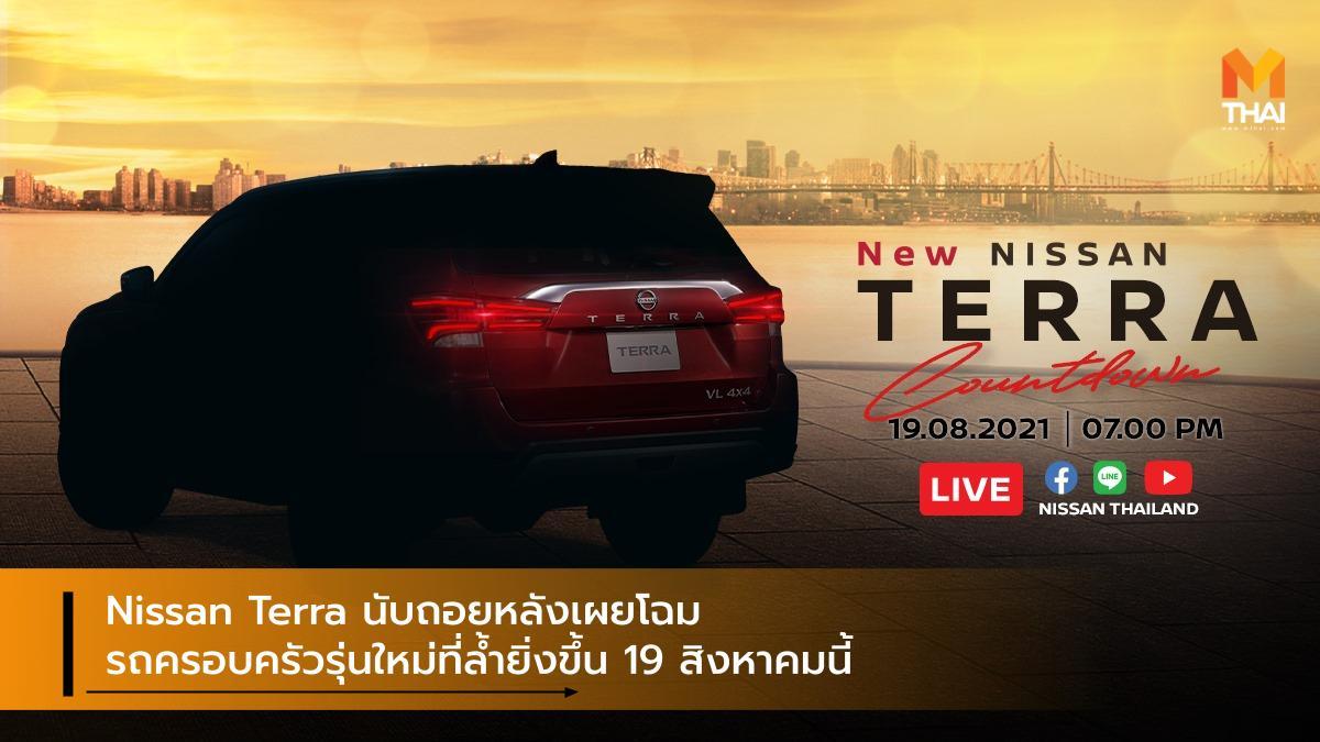 nissan Nissan Terra Teaser คลิปทีเซอร์ นิสสัน นิสสัน เทอร์ร่า รุ่นปรับโฉม