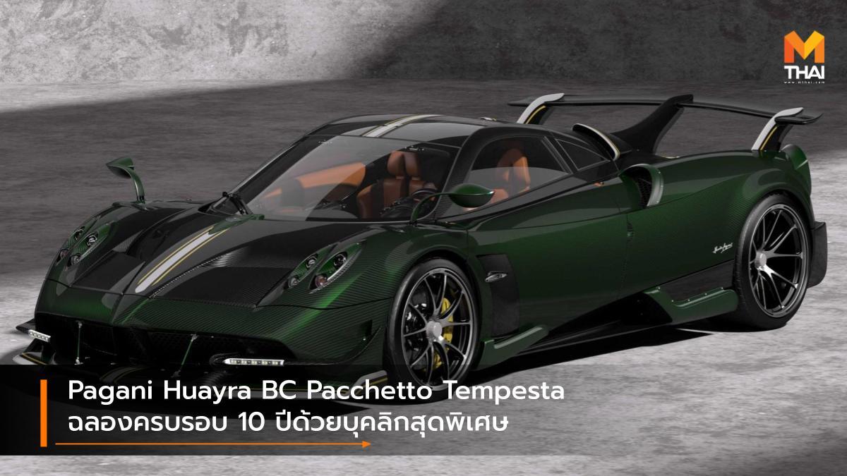 Pagani Pagani Huayra Pagani Huayra BC Pacchetto Tempesta รถรุ่นพิเศษ
