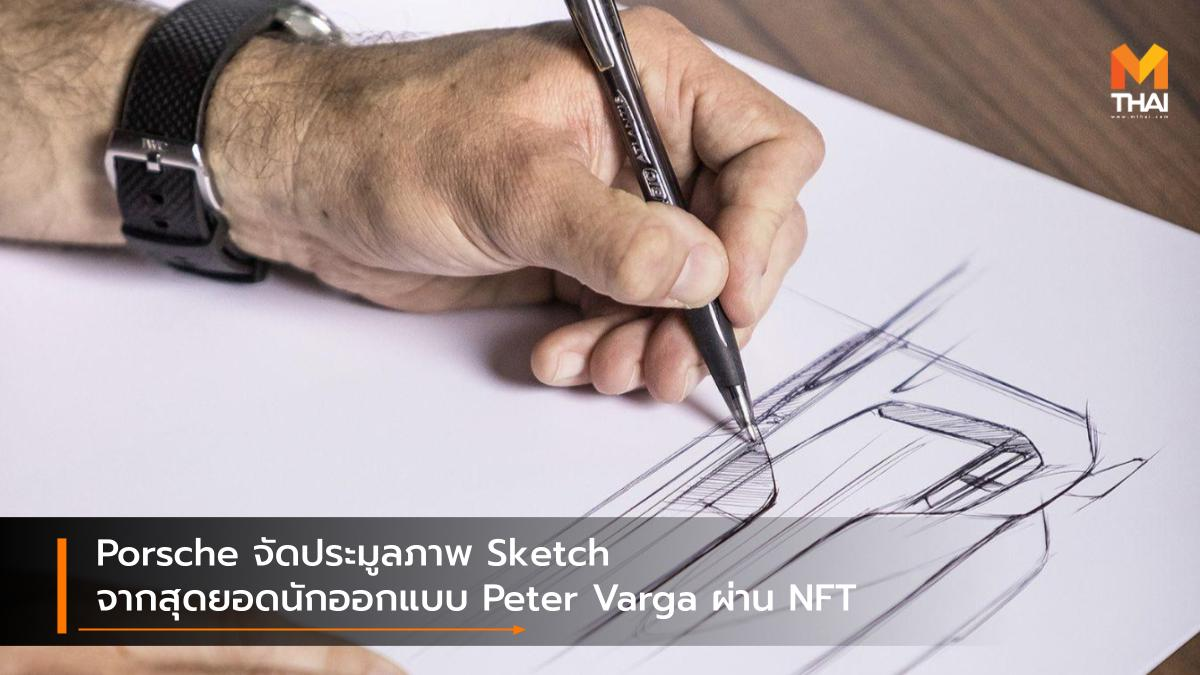NFT non-fungible tokens Peter Varga porsche Viva con Agua กิจกรรมประมูลเพื่อการกุศล สินทรัพย์ดิจิทัล