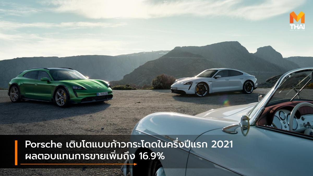 porsche ปอร์เช่ ยอดขายรถยนต์