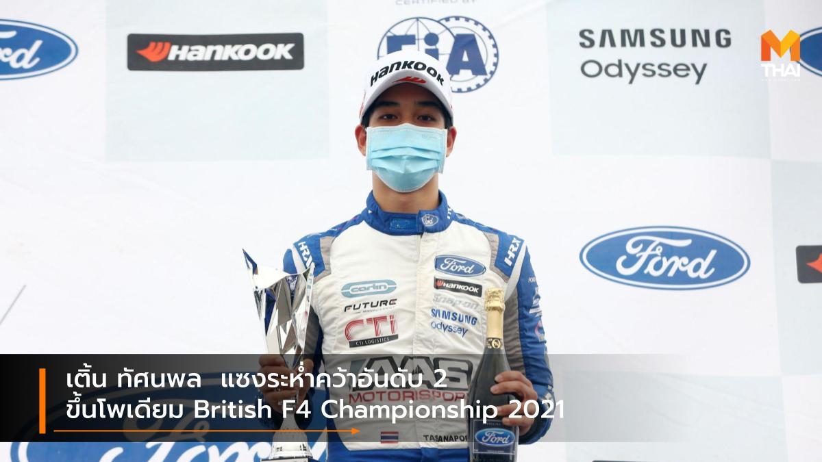 AAS motorsport Carlin Racing Formula 4 ทัศนพล อินทรภูวศักดิ์