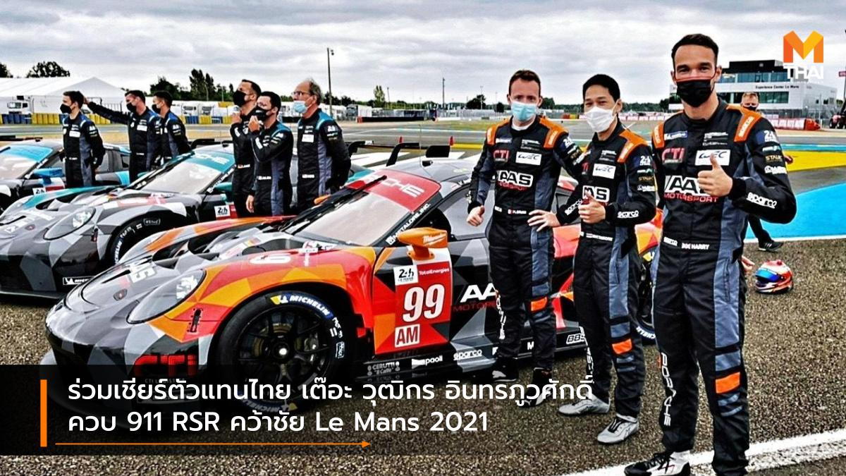 24 Hours of Le Mans 2021 AAS motorsport Le Mans Proton Competition วุฒิกร อินทรภูวศักดิ์