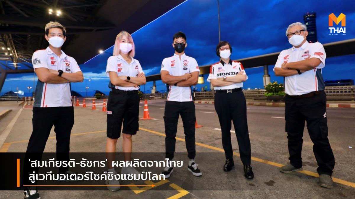 Idemitsu Honda Team Asia Race to the Dream ธัชกร บัวศรี สมเกียรติ จันทรา อิเดมิตสึ ฮอนด้า ทีม เอเชีย ฮอนด้า เรซ ทู เดอะ ดรีม