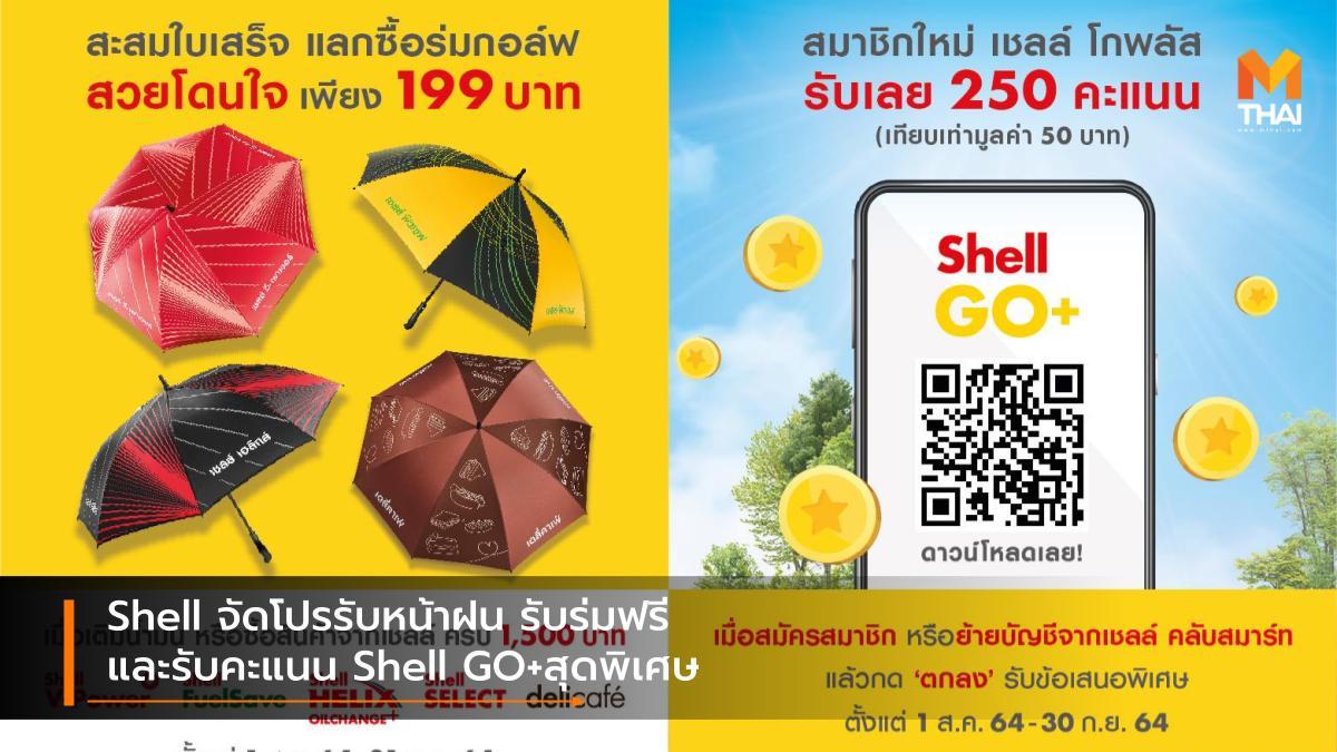 shell Shell GO+ เชลล์ โปรโมชั่น