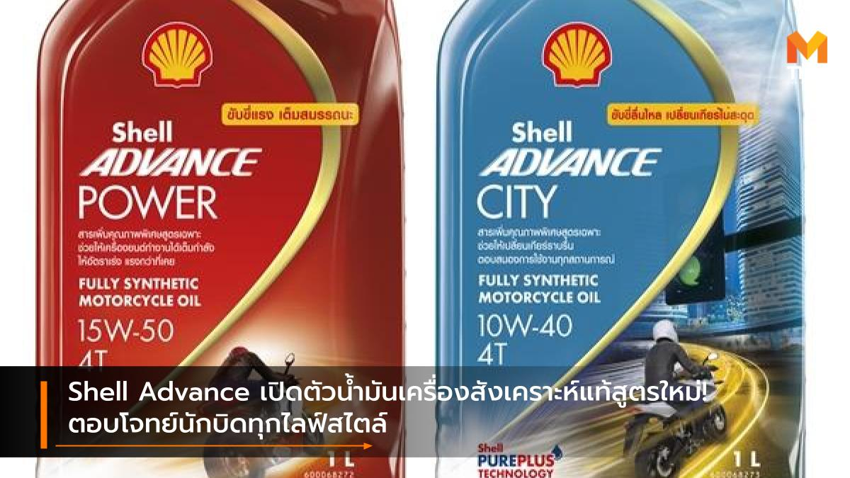 shell Shell Advance น้ำมันหล่อลื่นเชลล์ น้ำมันเครื่องสังเคราะห์แท้ เชลล์ เชลล์ แอ๊ดว้านซ์
