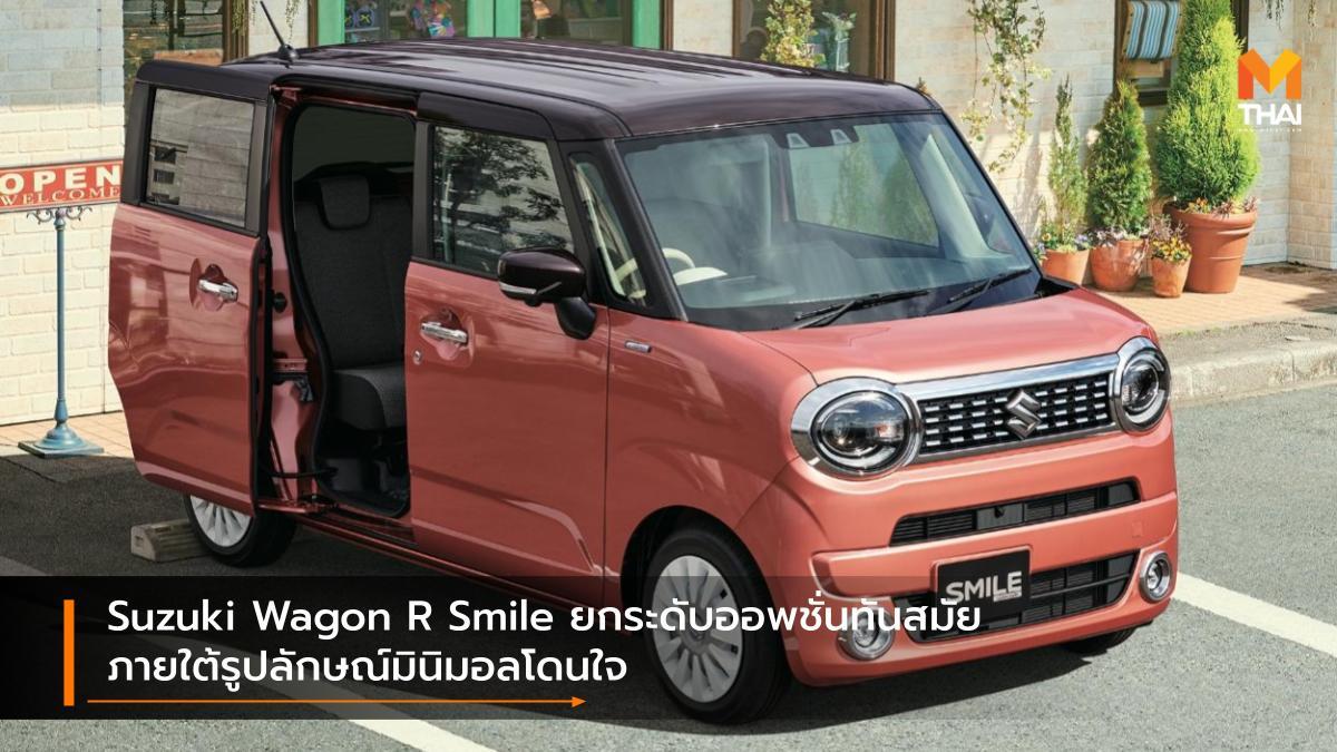 Kei car suzuki Suzuki Wagon R Suzuki Wagon R Smile ซูซูกิ รถใหม่ ราคารถใหม่ เคคาร์ เปิดตัวรถใหม่