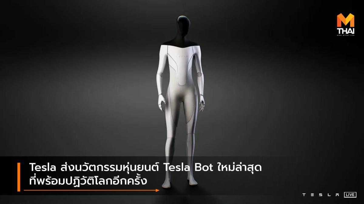 AI Day D1 chip Dojo Supercomputer Elon Musk Tesla Tesla Bot เทสล่า