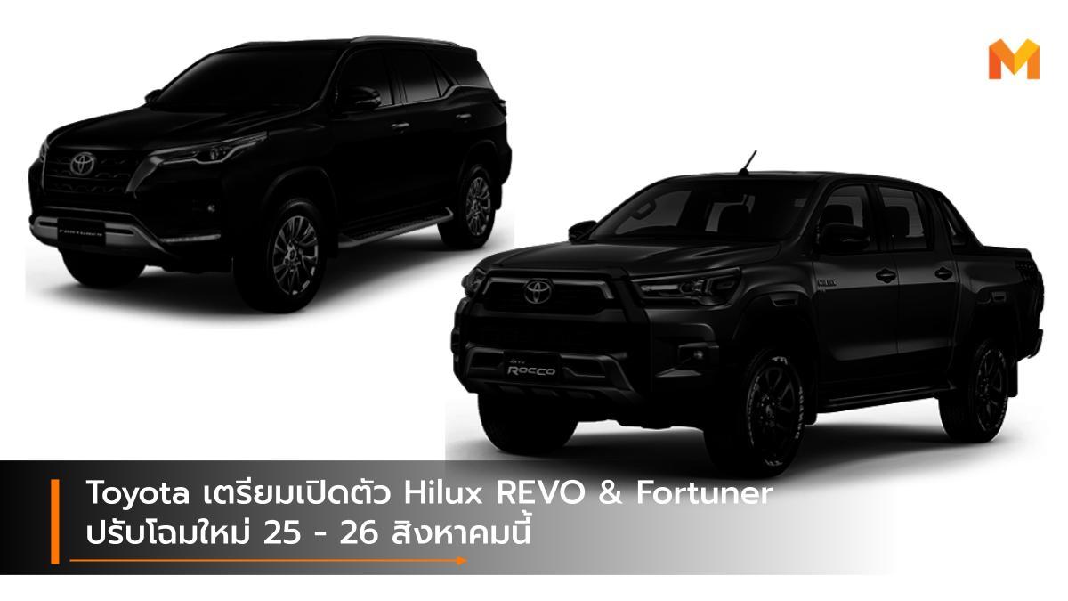 Toyota Toyota Fortuner TOYOTA HILUX REVO รุ่นเปรับโฉม โตโยต้า โตโยต้า ฟอร์จูนเนอร์ โตโยต้า ไฮลักซ์