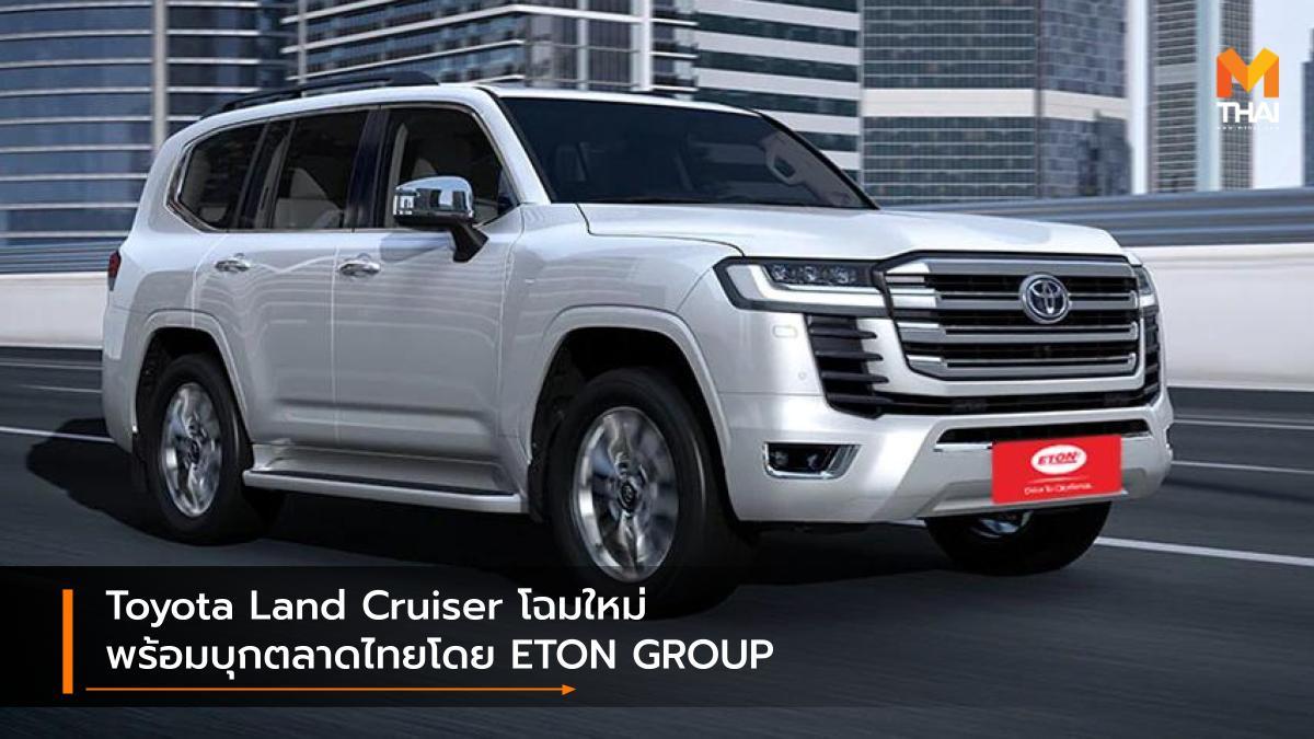 ETON GROUP Toyota Toyota Land Cruiser รถนำเข้า โตโยต้า โตโยต้า แลนด์ครุยเซอร์