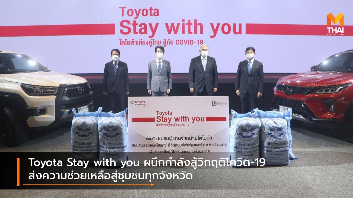 COVID-19 Toyota Stay With You บริษัท โตโยต้า มอเตอร์ ประเทศไทย จำกัด โควิด-19 โตโยต้า โตโยต้าเคียงคู่ไทย สู้ภัย COVID-19