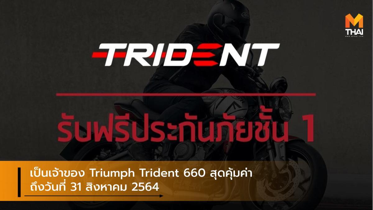 TRIUMPH Triumph Motorcycles Triumph Trident 660 โปรโมชั่น ไทรอัมพ์ ไทรอัมพ์ มอเตอร์ไซเคิลส์ ไทรอัมพ์ ไทรเดนท์ 660