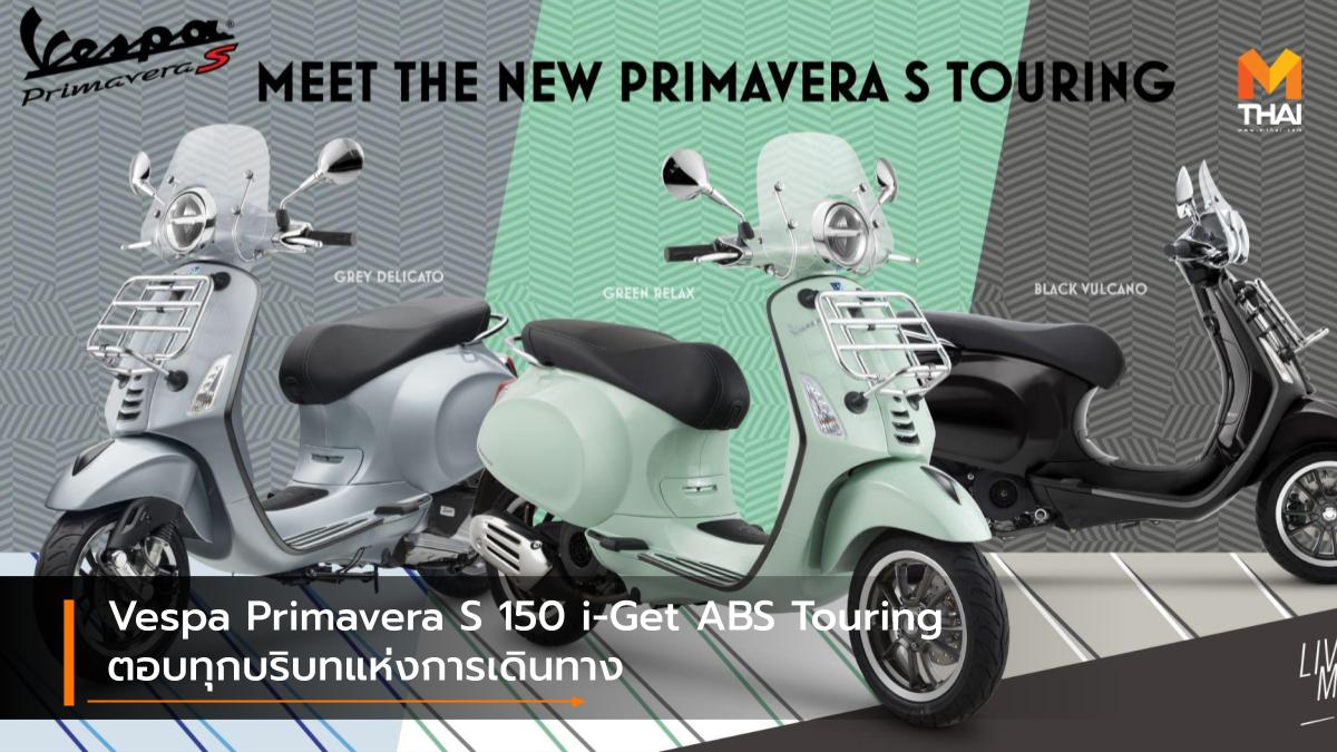 Vespa Vespa Primavera Vespa Primavera S 150 i-Get ABS Touring รถใหม่ เวสป้า