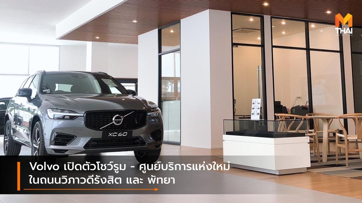 volvo Volvo Cars วอลโว่ วอลโว่ คาร์ ประเทศไทย ศูนย์บริการรถยนต์ โชว์รูมวอลโว่