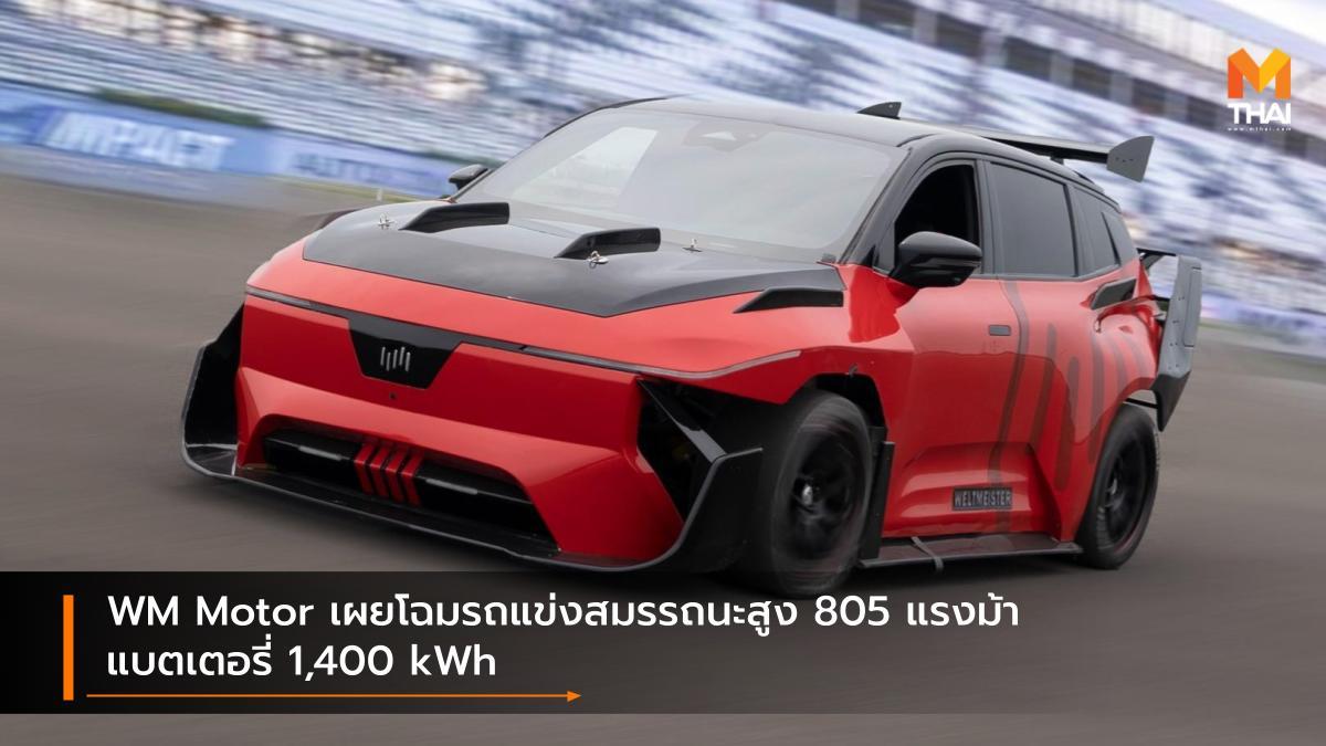 Concept car EV car Weltmeister Weltmeister W6 WM Motor รถคอนเซ็ปต์ รถยนต์ไฟฟ้า รถแข่งไฟฟ้า