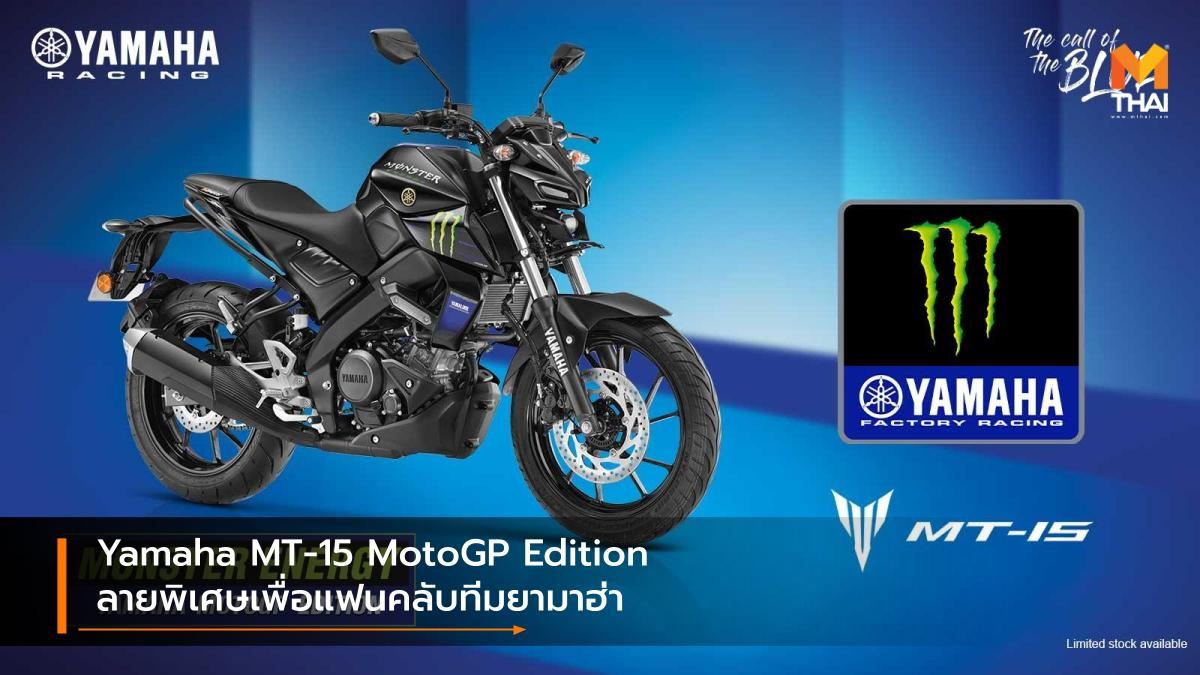 Yamaha Yamaha MT-15 Yamaha MT-15 MotoGP Edition ยามาฮ่า รถรุ่นพิเศษ
