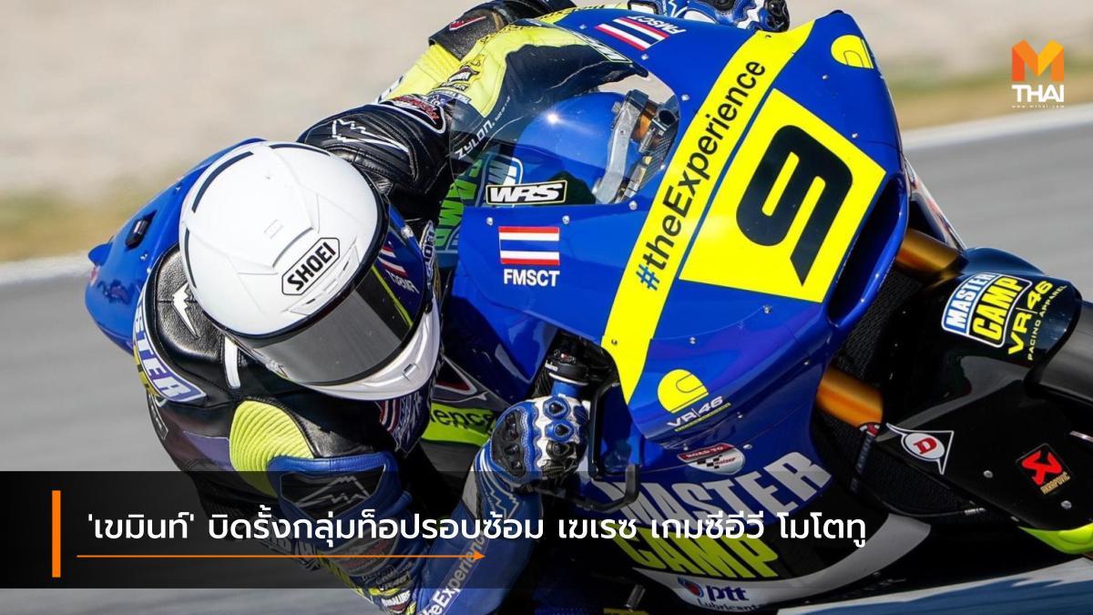 FIM CEV Moto2 moto2 MotoGP 2021 วีอาร์โฟร์ตี้ซิกซ์ มาสเตอร์ แคมป์ ทีม เขมินท์ คูโบะ เอฟไอเอ็ม ซีอีวี โมโตทู ยูโรเปี้ยน เเชมเปี้ยนชิพ 2021 โมโตจีพี 2021 โมโตทู