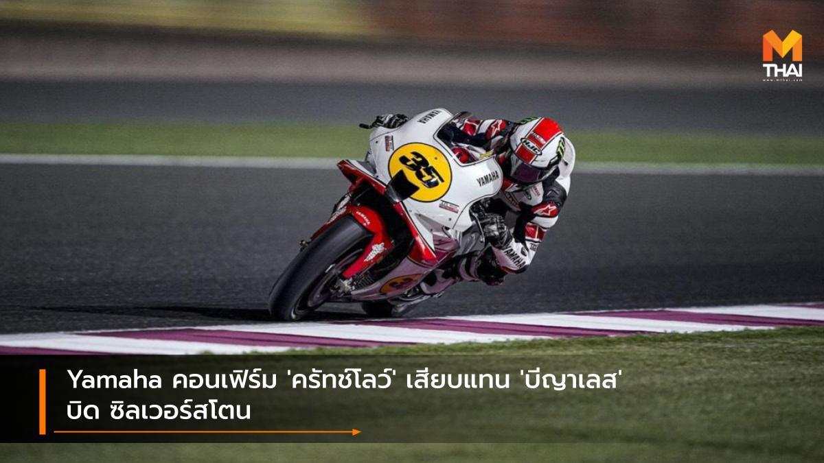 Monster Energy Yamaha MotoGP motogp MotoGP 2021 คาล ครัทช์โลว์ มอนสเตอร์ เอเนอร์จี้ ยามาฮ่า โมโตจีพี มาเวริค บีญาเลส โมโตจีพี โมโตจีพี 2021