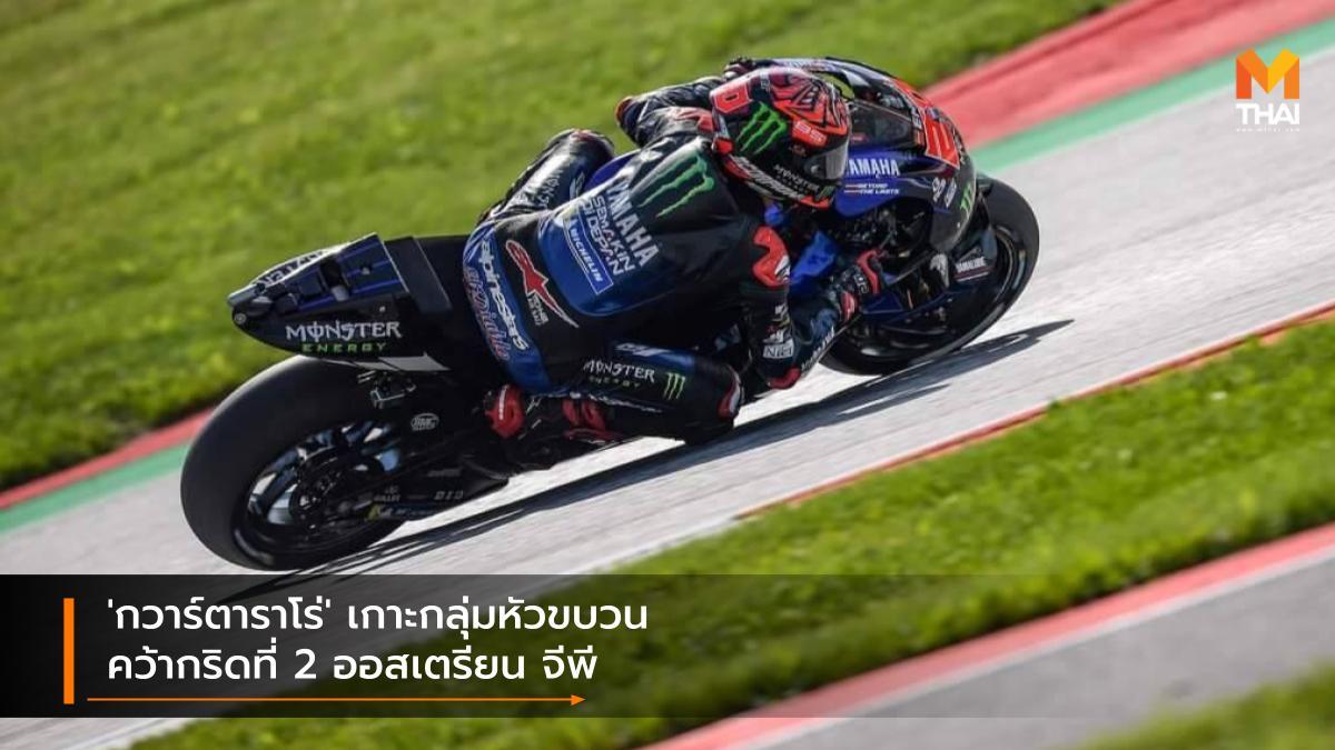 motogp MotoGP 2021 ฟาบิโอ กวาร์ตาราโร่ มอนสเตอร์ เอเนอร์จี้ ยามาฮ่า โมโตจีพี โมโตจีพี