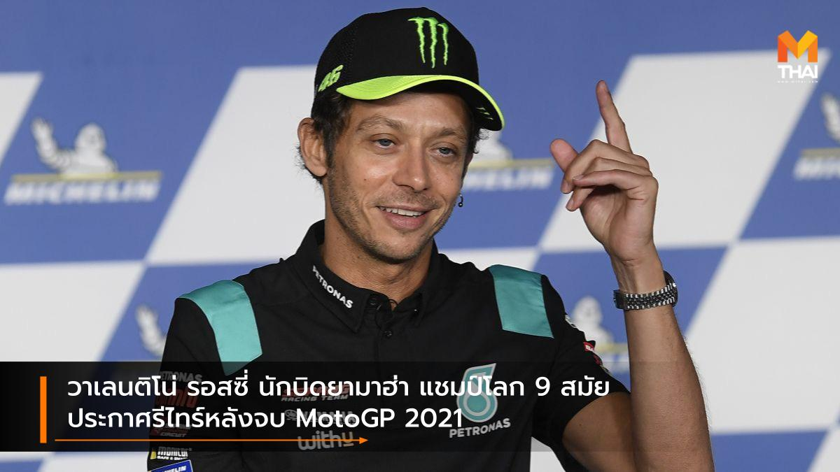 motogp MotoGP 2021 ปิโตรนาส ยามาฮ่า เอสอาร์ที วาเลนติโน่ รอสซี่ โมโตจีพี โมโตจีพี 2021
