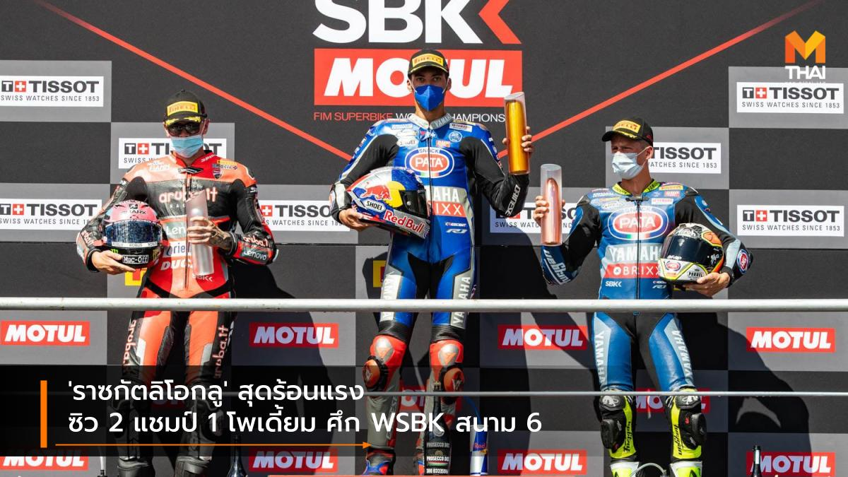 Pata Yamaha With BRIXX WorldSBK World Superbike wsbk WSBK 2021 พาต้า ยามาฮ่า วิธ บริกซ์ เวิลด์เอสบีเค เวิลด์ ซูเปอร์ไบค์ 2021 โทปรัค ราซกัตลิโอกลู