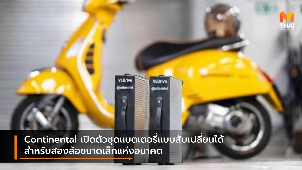 CONTINENTAL ev motorcycle Varta มอเตอร์ไซค์ไฟฟ้า แบตเตอรี่ลิเธียมไอออน