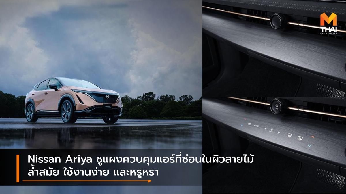 nissan Nissan Ariya นิสสัน นิสสัน อริยะ
