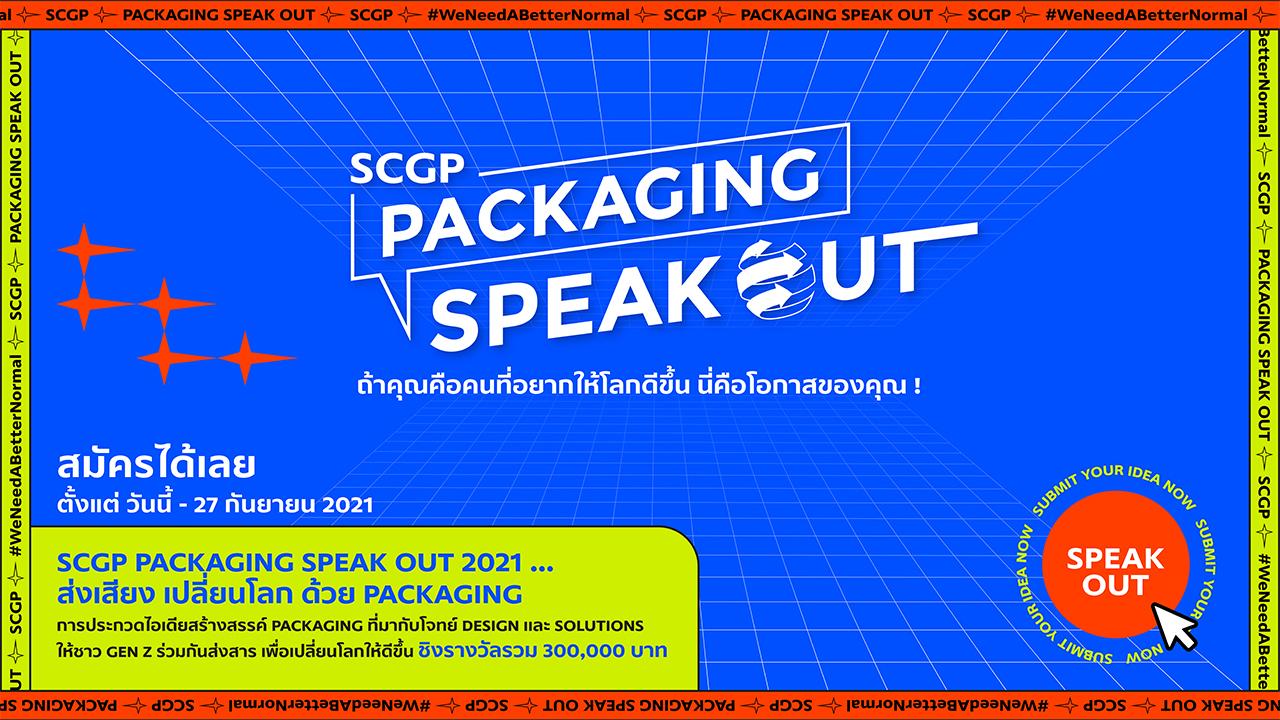 SCGP SCGP PACKAGING SPEAK OUT