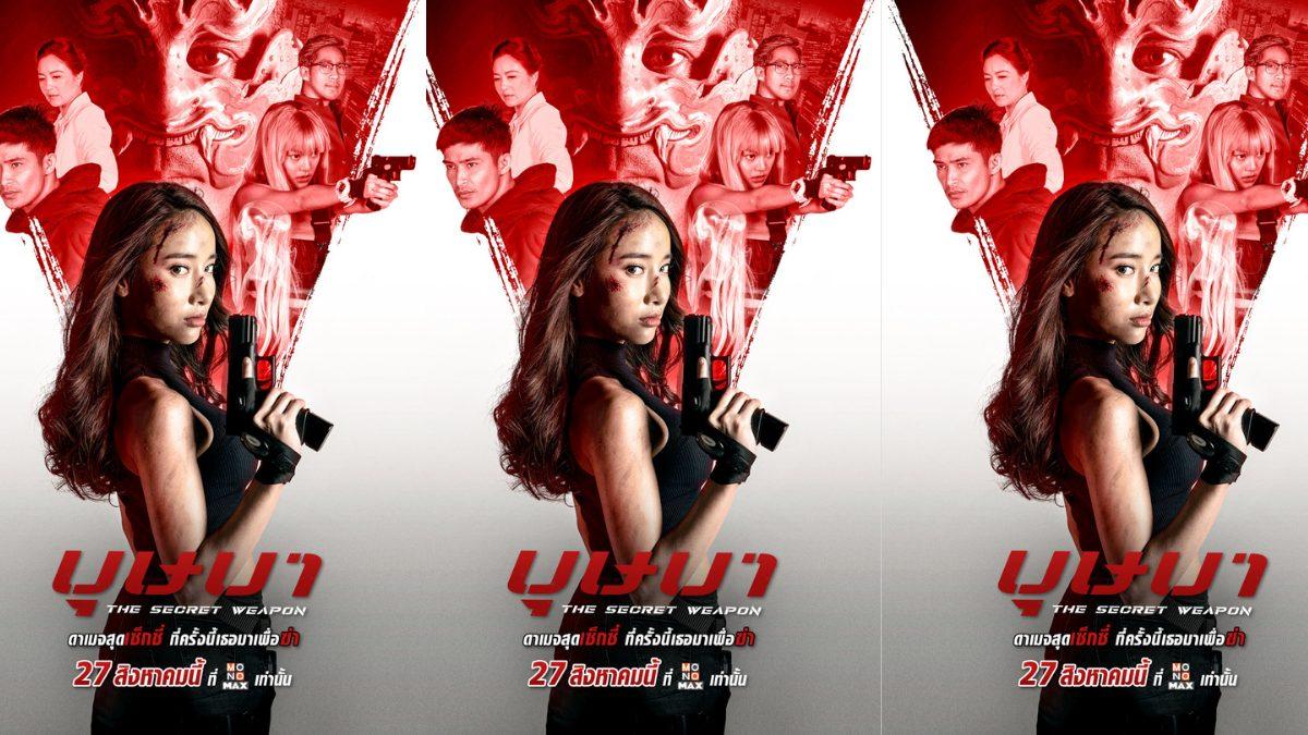 MONO ORIGINALS monomax บุษบา ภาพยนตร์ ภาพยนตร์ไทย