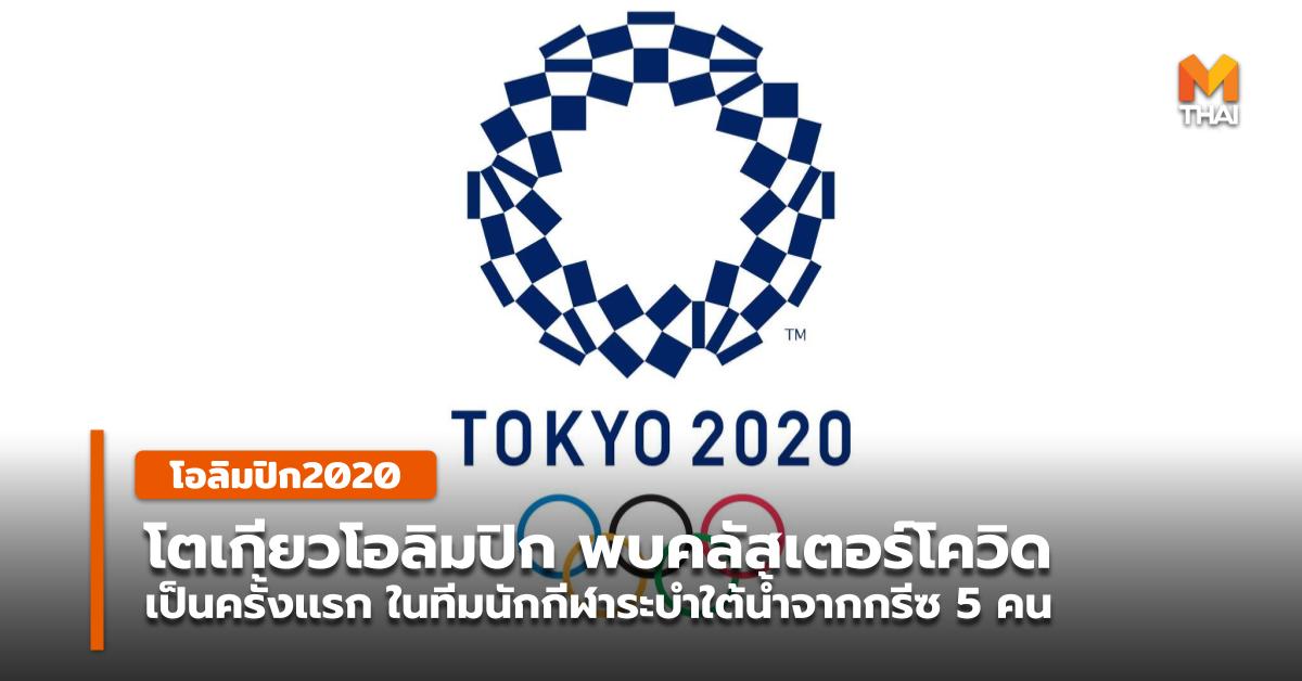 Olympic Olympic 2020 กีฬาโอลิมปิก โอลิมปิก โอลิมปิกเกมส์ 2020