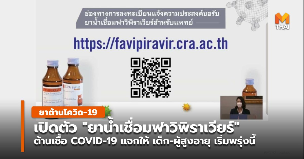 ผู้ติดเชื้อโควิด ผู้สูงอายุ ยาต้านไวรัสโควิด-19 เด็ก โควิด-19
