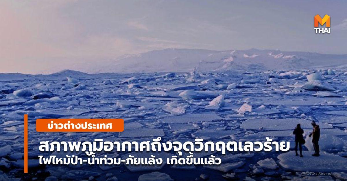 IPCC ก๊าซเรือนกระจก ข่าวต่างประเทศ ภาวะโลกร้อน สภาพภูมิอากาศ เตือนภัยธรรมชาติ