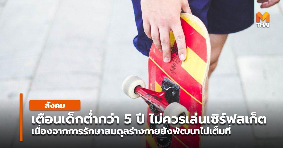Surfskate สังคม เซิร์ฟสเก็ต เด็ก เล่นกีฬา