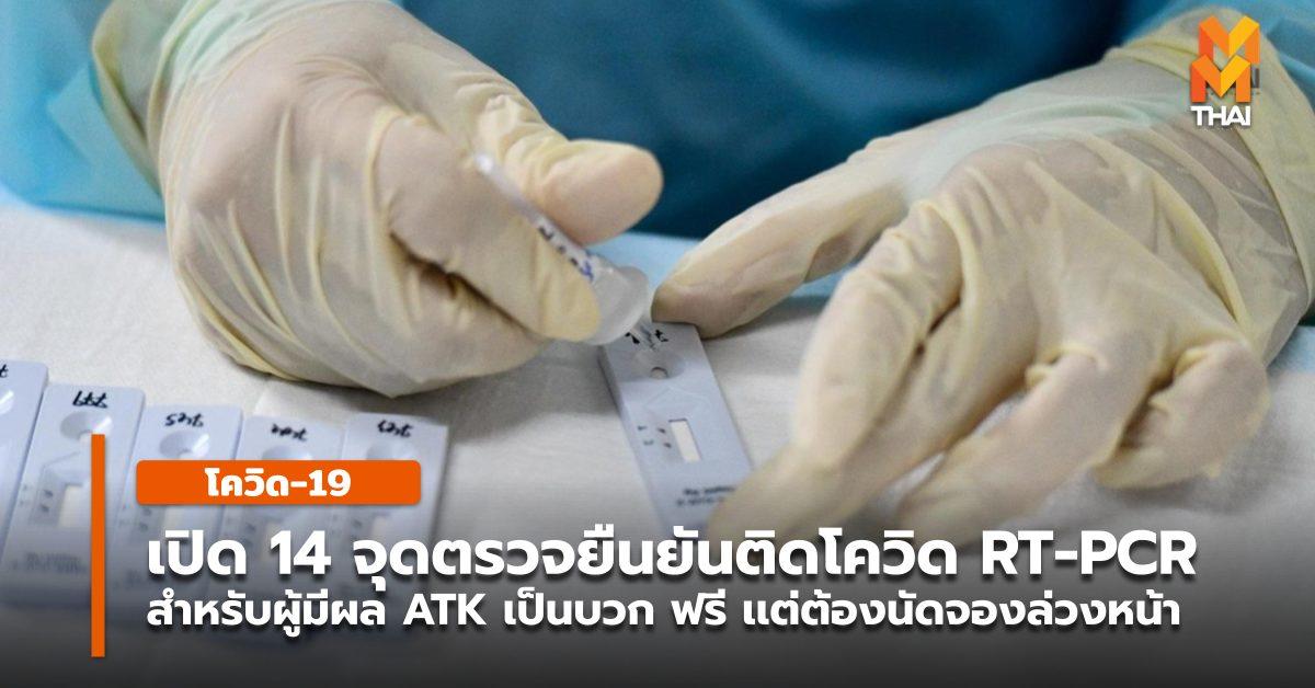 ATK RT-PCR กทม. จุดตรวจโควิด ผล ATK เป็นบวก ยืนยันติดโควิด โควิด-19