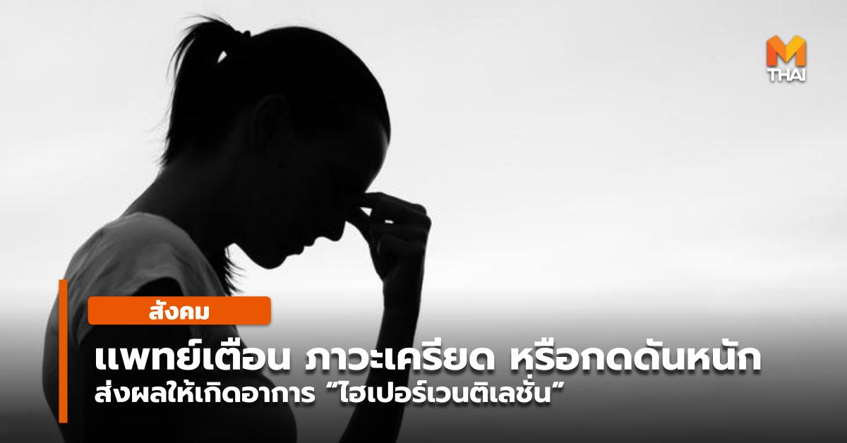 กรมการแพทย์ ภาวะเครียด สังคม สุขภาพ อาการป่วย โควิด-19 ไฮเปอร์เวนติเลชั่น