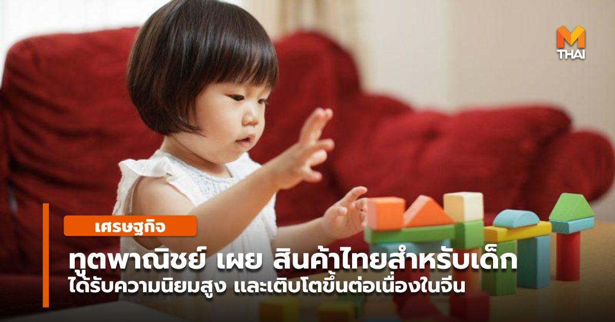 ของเล่นเด็ก ผลิตภัณฑ์ส่งออก ผู้ประกอบการไทย สินค้าไทย เด็ก เศรษฐกิจ เศรษฐกิจไทย