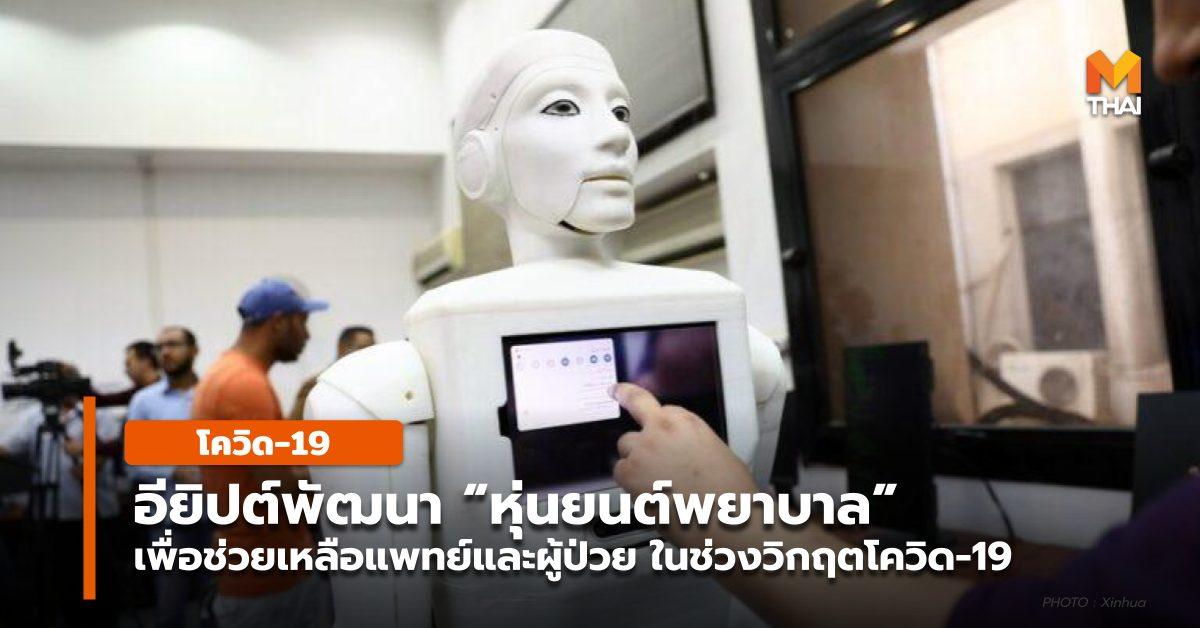 ข่าวต่างประเทศ วิกฤตโควิด-19 หุ่นยนต์ เทคโนโลยีปัญญาประดิษฐ์ โควิด-19
