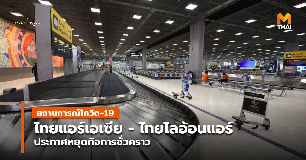 มาตรการโควิด-19 สายการบินไทยแอร์เอเซีย สายการบินไทยไลอ้อนแอร์ โควิด-19