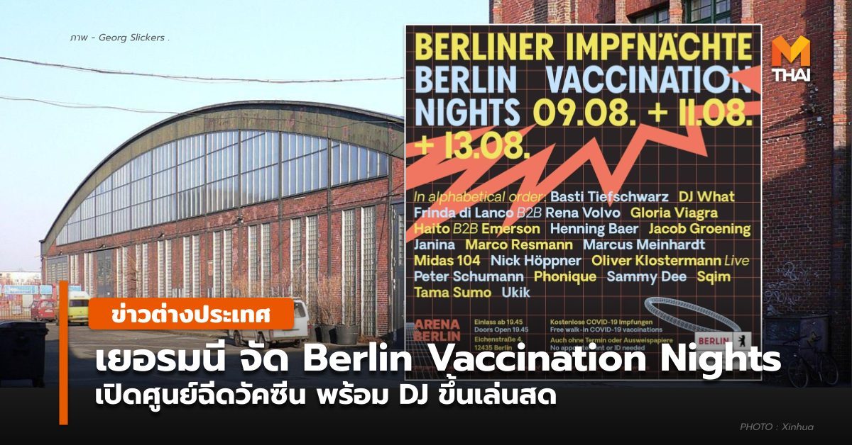 ข่าวต่างประเทศ เยอรมนี โควิด-19