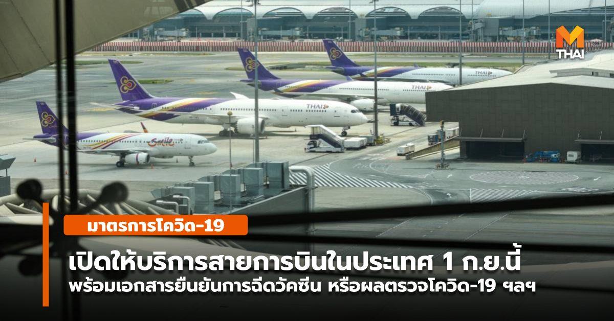 มาตรการผ่อนคลาย มาตรการโควิด-19 สายการบิน สำนักงานการบินพลเรือน โควิด-19