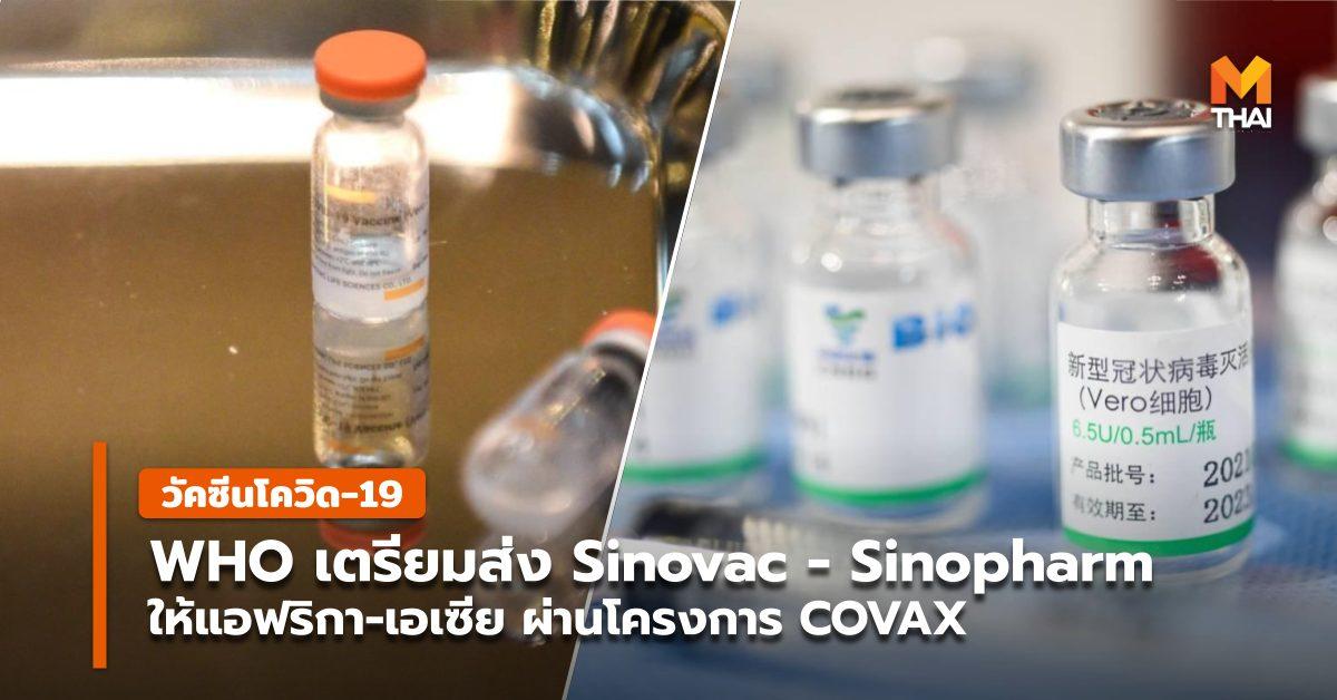 COVAX Facility Sinopharm SinoVac วัคซีนโควิด-19 โครงการโคแวกซ์ โควิด-19