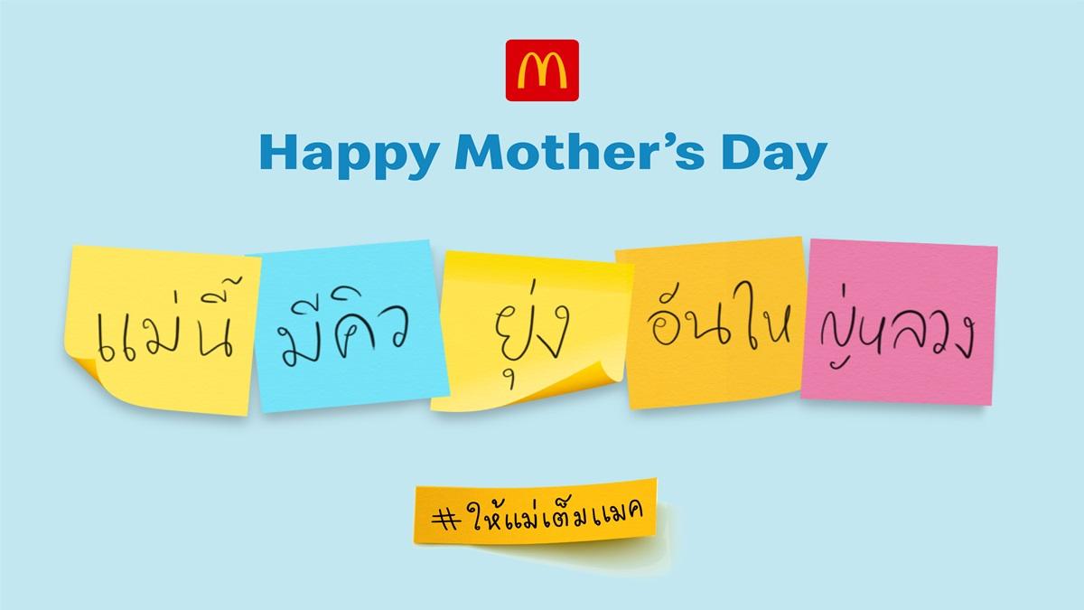 McDonald's Mother's Day คุณแม่ยุคWFH วันแม่แห่งชาติ แมคโดนัลด์