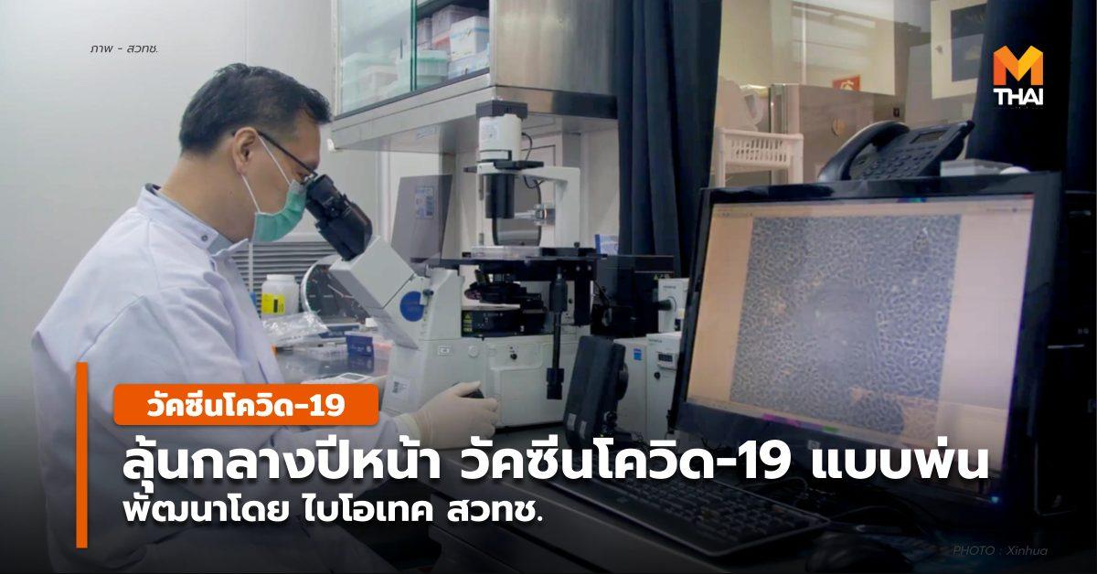 วัคซีนโควิด วัคซีนโควิด-19 วัคซีนโควิด19 โควิด-19