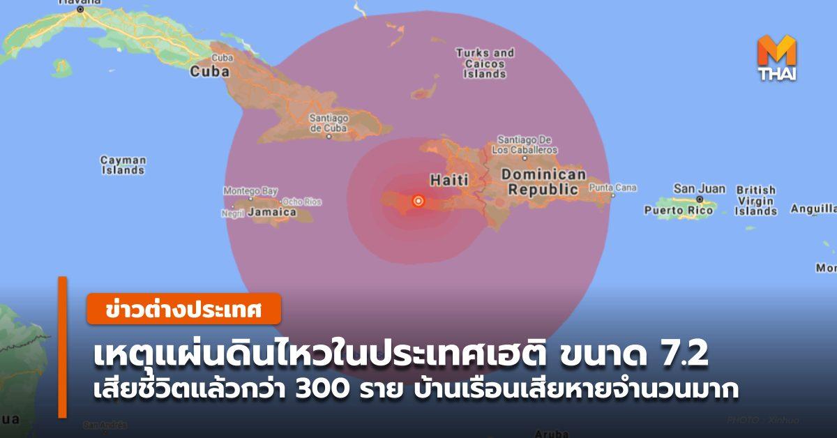 ข่าวต่างประเทศ แผ่นดินไหว
