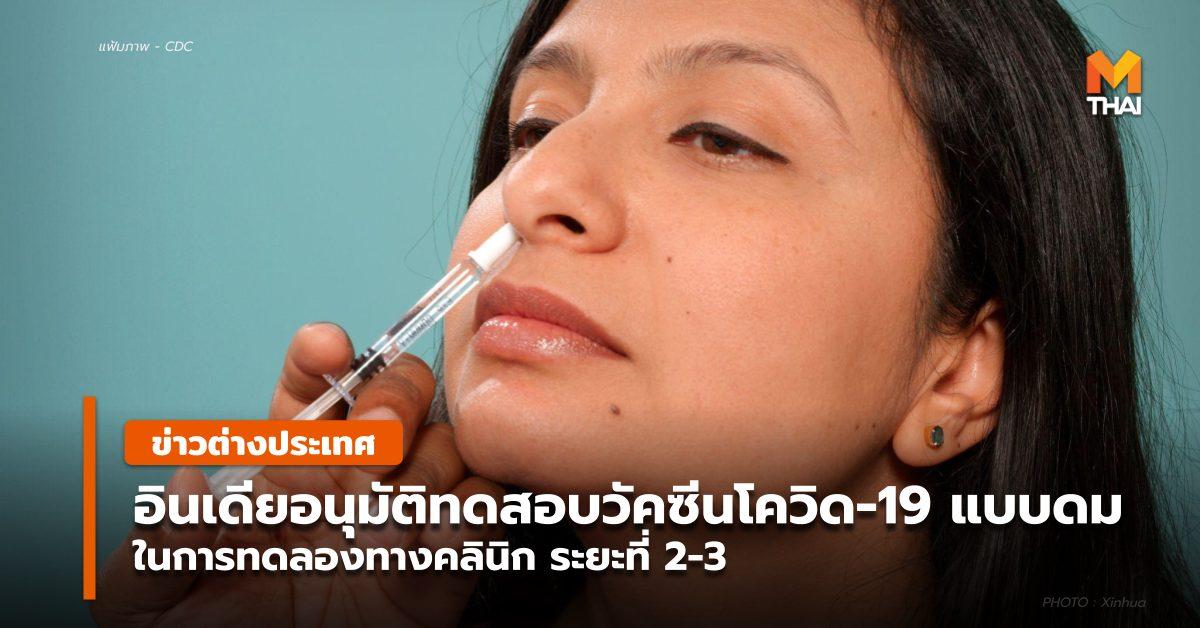ภารัต ไบโอเทค วัคซีนชนิดสูดดม วัคซีนป้องกันโควิด-19 โควิด-19